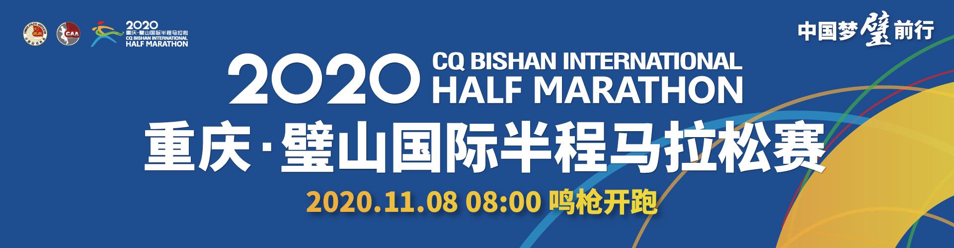 2020重庆璧山国际半程马拉松