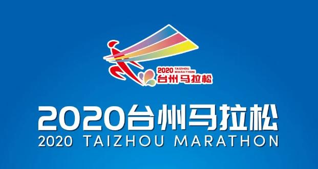2020台州马拉松定档12月20日