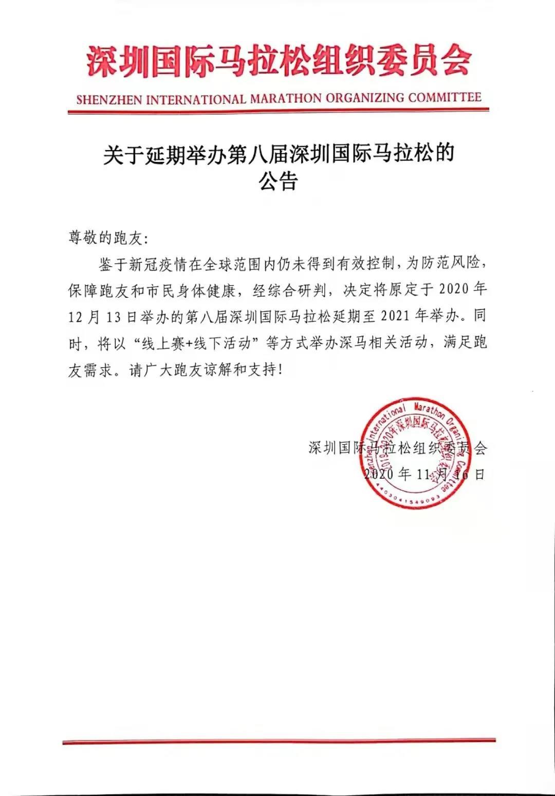 关于延期举办第八届深圳国际马拉松赛的公告