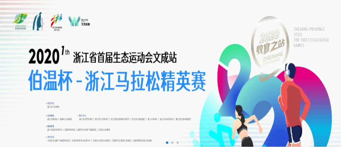 2020浙马精英赛开启报名!12月13日开跑!