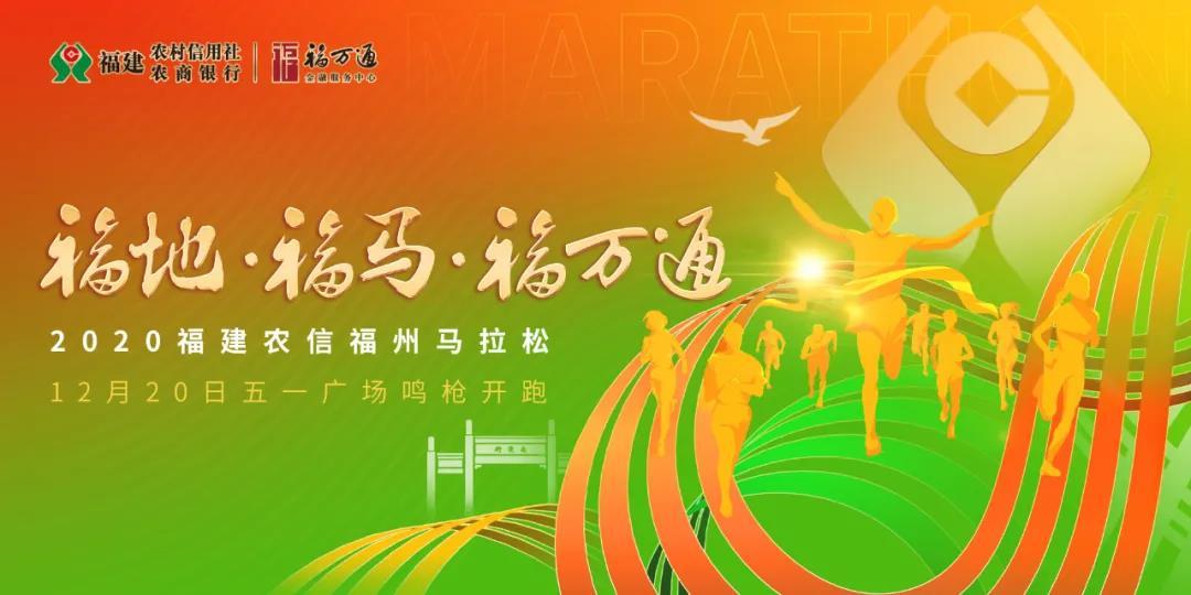 紧急通知:福马取消有以下两市旅居史的跑友参赛资格!
