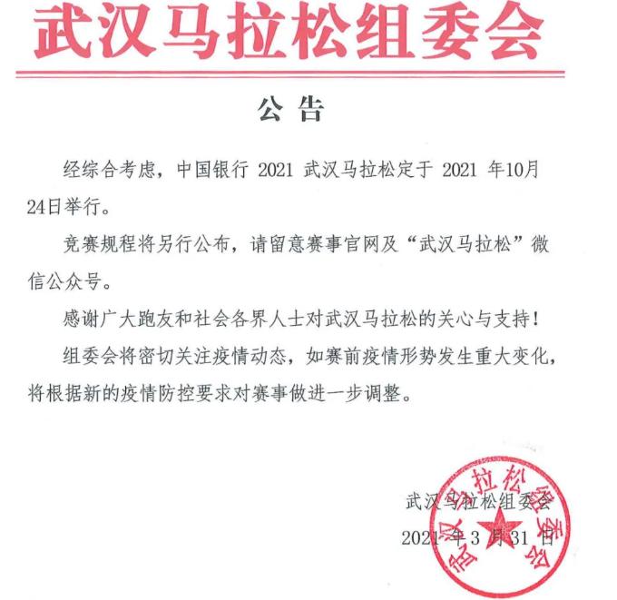 2021武汉马拉松重要公告!