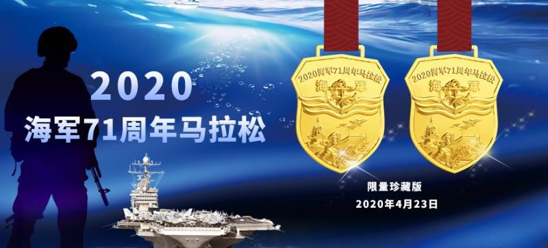 2020海军71周年线上马拉松