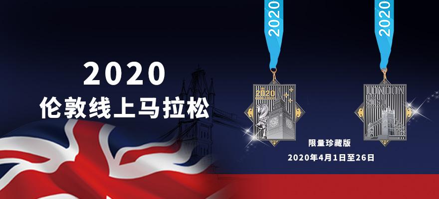 2020伦敦线上马拉松