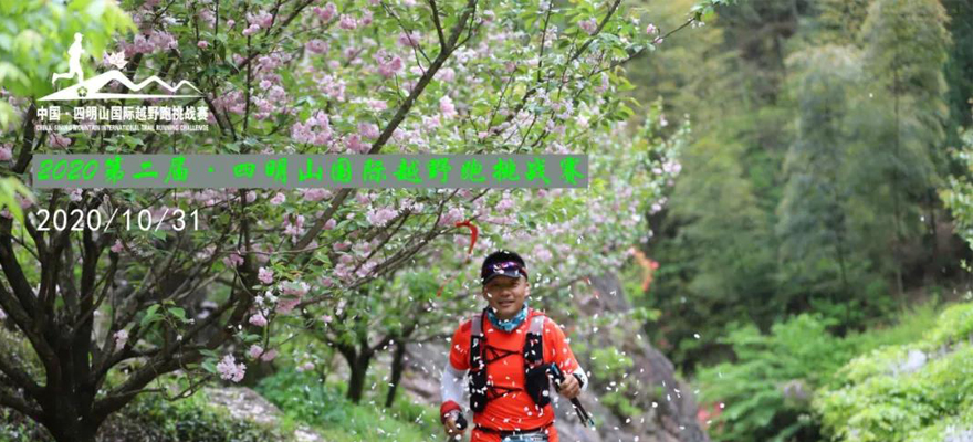 2020第二届中国四明山国际越野跑挑战赛