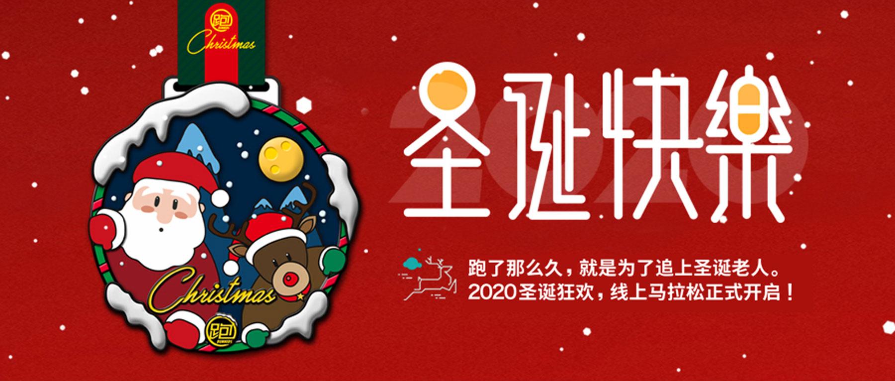 2020圣诞狂欢线上马拉松
