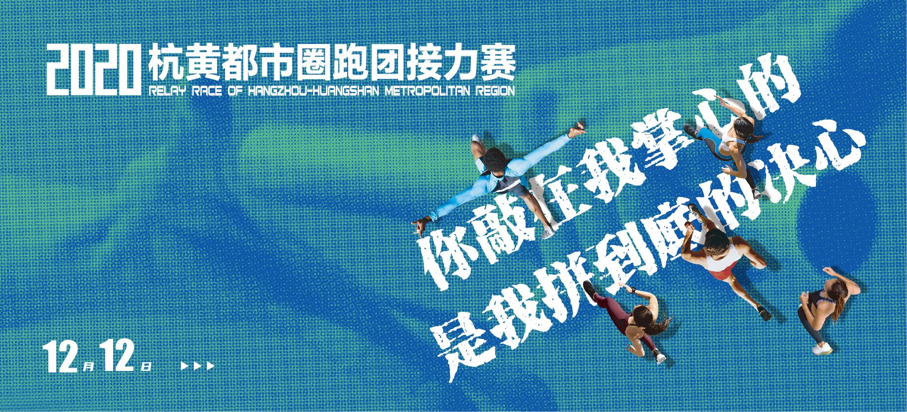 2020杭黄都市圈跑团接力赛