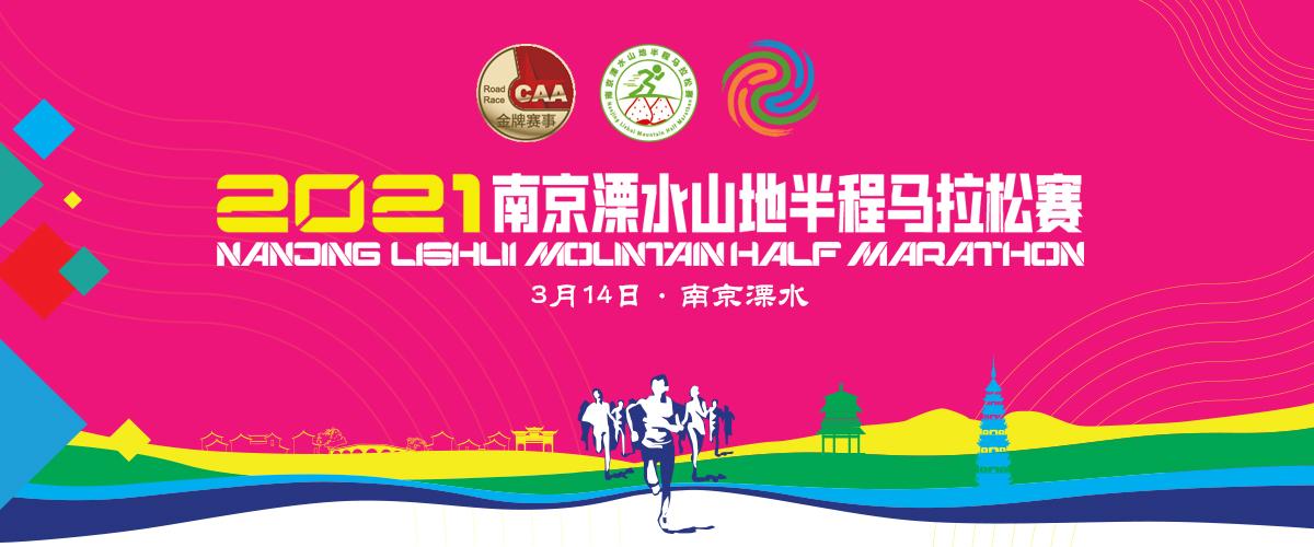 2021南京溧水山地半程马拉松