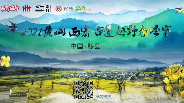 2021黄山西宏古道越野春季赛