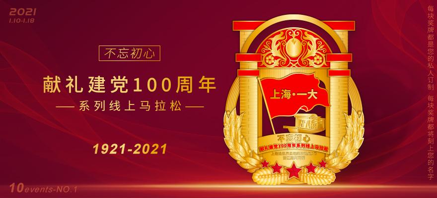 献礼建党100周年系列上海 一大线上马拉松
