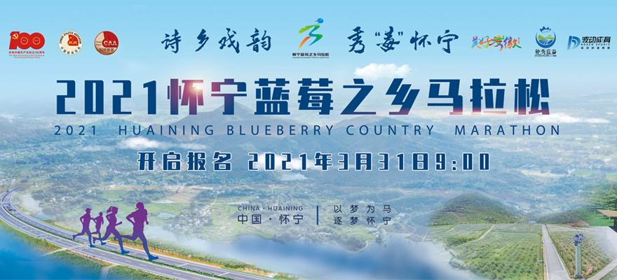 2021怀宁蓝莓之乡马拉松