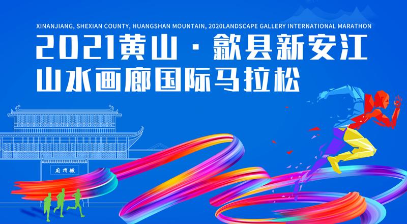 2021黄山歙县新安江山水画廊马拉松