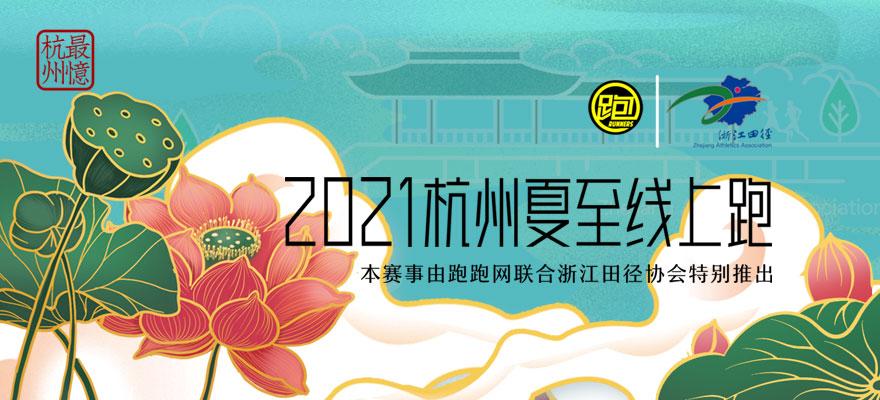 2021杭州夏至线上跑