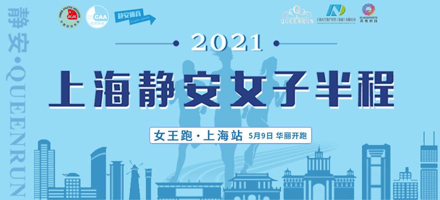 2021上海静安女子半程马拉松